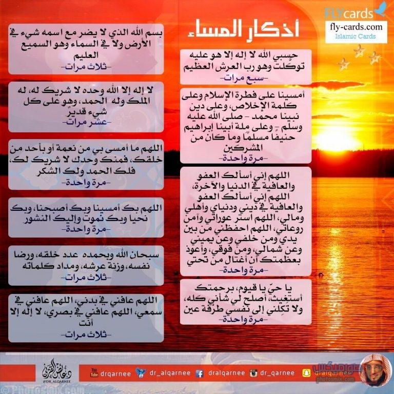 -اذكار-المساء-7 صور ادعية الصباح و المساء وصور اذكار الصباح و المساء