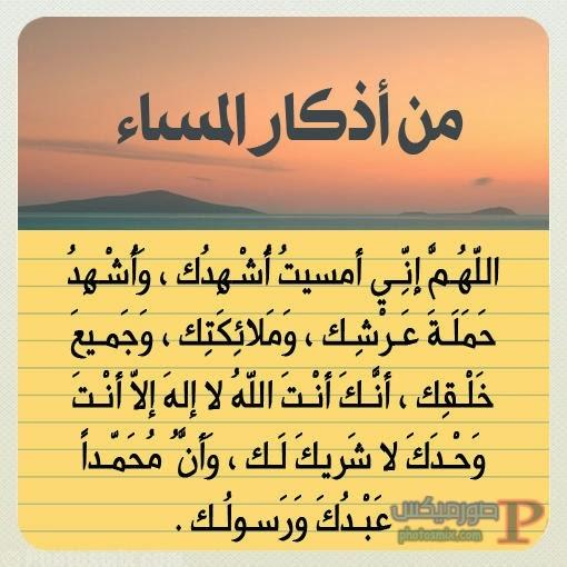 -اذكار-المساء-9 صور ادعية الصباح و المساء وصور اذكار الصباح و المساء