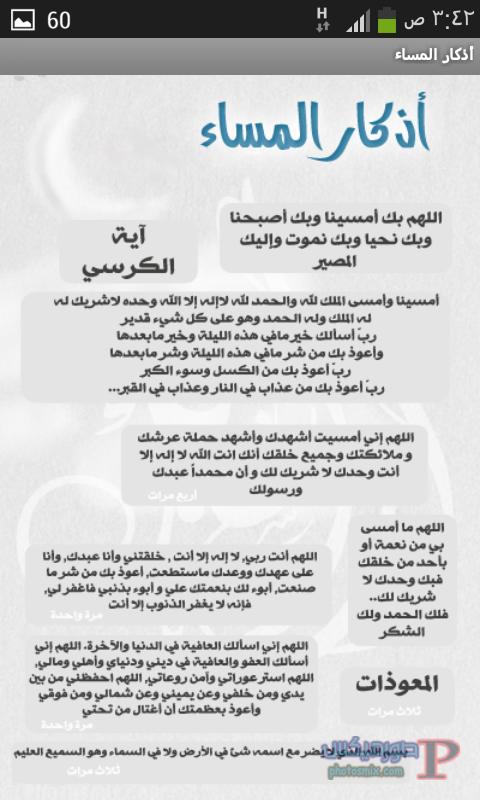 -اذكار-المساء10 صور ادعية الصباح و المساء وصور اذكار الصباح و المساء