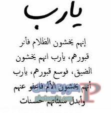 -خلفيات-ادعية-للمتوفي-11 صور دعاء الميت للفيسبوك خلفيات ادعية عن المتوفي