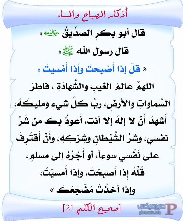 -صور-اذكار-الصباح-11 صور ادعية الصباح و المساء وصور اذكار الصباح و المساء
