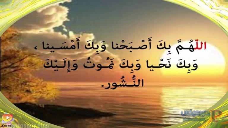 -صور-اذكار-الصباح-7 صور ادعية الصباح و المساء وصور اذكار الصباح و المساء