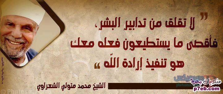 صور خلفيات الشيخ الشعراوي 10