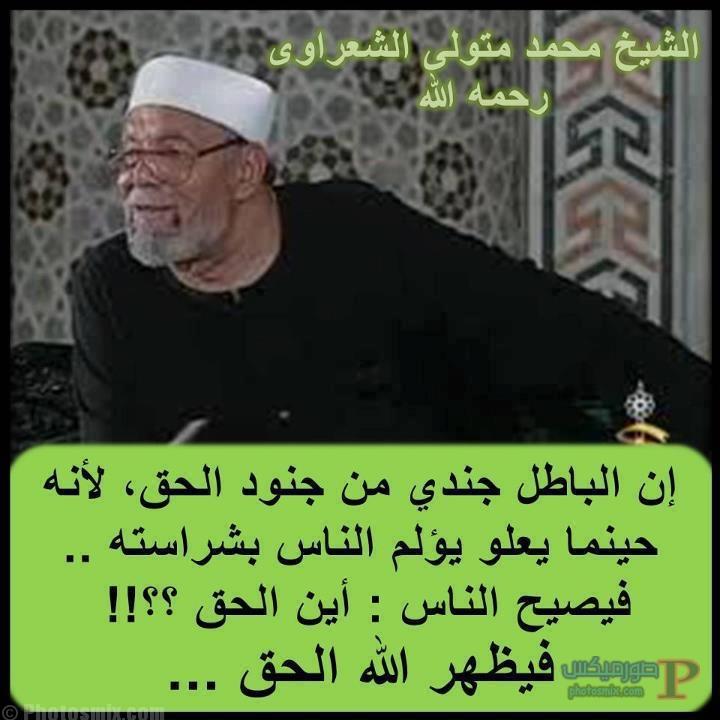 صور خلفيات الشيخ الشعراوي 11