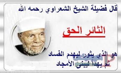 صور خلفيات الشيخ الشعراوي 13