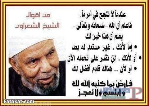 صور خلفيات الشيخ الشعراوي 14