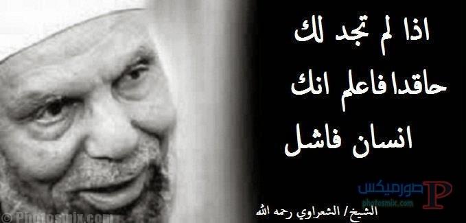 صور خلفيات الشيخ الشعراوي 15