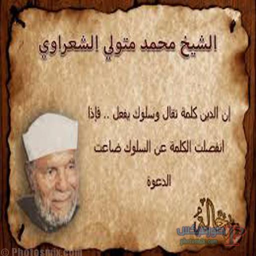 صور خلفيات الشيخ الشعراوي 16