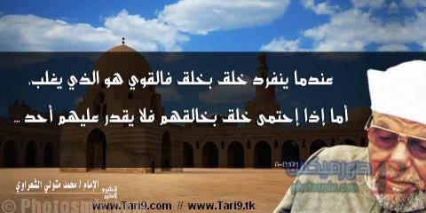 صور خلفيات الشيخ الشعراوي 17