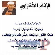 صور خلفيات الشيخ الشعراوي 21