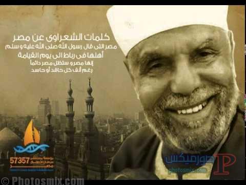 صور خلفيات الشيخ الشعراوي 24