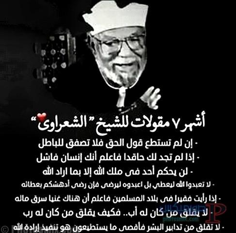صور خلفيات الشيخ الشعراوي 3