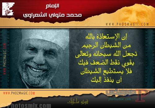 صور خلفيات الشيخ الشعراوي 7