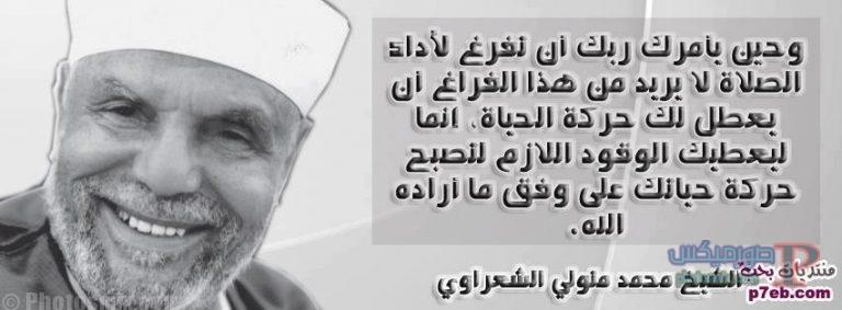 صور خلفيات الشيخ الشعراوي 8