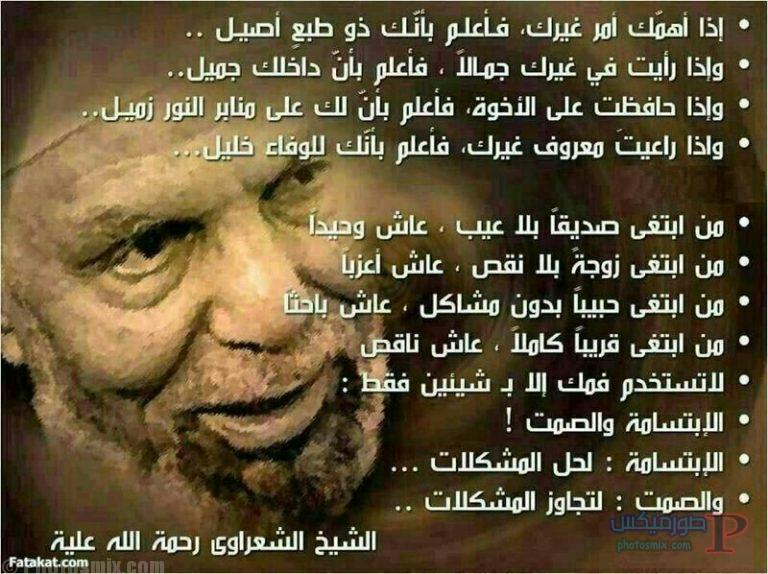 صور خلفيات الشيخ الشعراوي 9