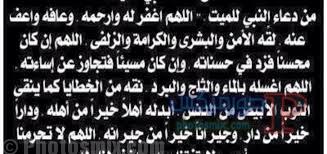 -صور-دعاء-الميت-4 صور دعاء الميت للفيسبوك خلفيات ادعية عن المتوفي
