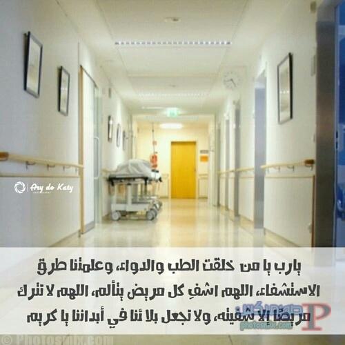 -صور-عن-المريض-14 صور عن المريض والتعب صور مكتوب عليها دعاء ادعية للمريض للفيس بوك
