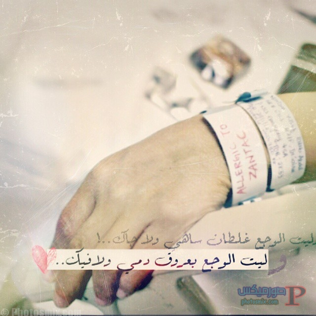 صور عن المريض 21