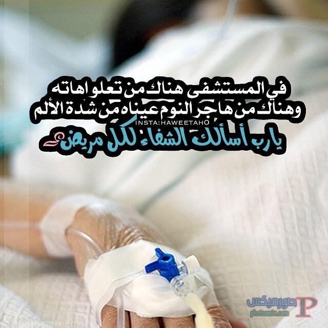 -صور-عن-المريض-24 صور عن المريض والتعب صور مكتوب عليها دعاء ادعية للمريض للفيس بوك