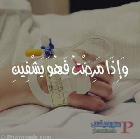 صور عن المريض