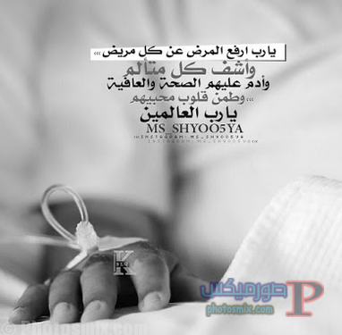 -صور-مكتوب-عليها-ادعية-للمريض-للفيس-بوك-11 صور عن المريض والتعب صور مكتوب عليها دعاء ادعية للمريض للفيس بوك