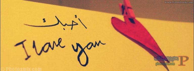 صور مكتوب عليها بحبك 12