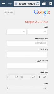 تسجيل حساب gmail