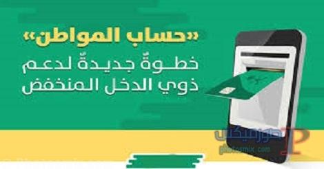رابط حساب المواطن السعودي 2018  وكيفية التسجيل