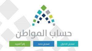 1-300x169 رابط حساب المواطن السعودي 2018  وكيفية التسجيل