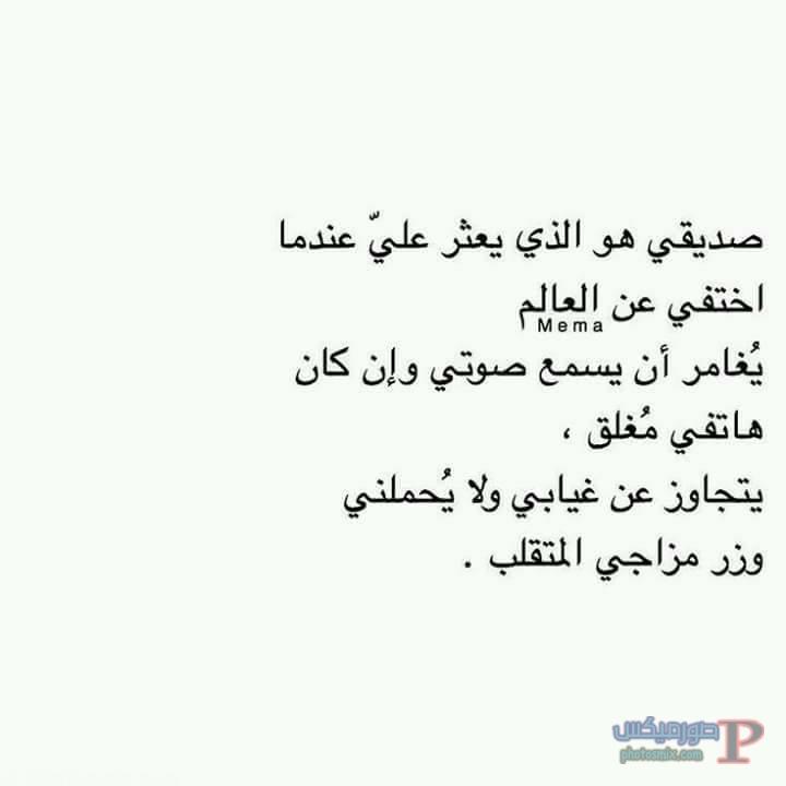 -عن-الصداقه-1 بوستات وكلمات عن الصداقة والاصحاب مصورة للفيس بوك