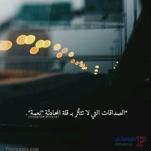 -عن-الصداقه-2 بوستات وكلمات عن الصداقة والاصحاب مصورة للفيس بوك