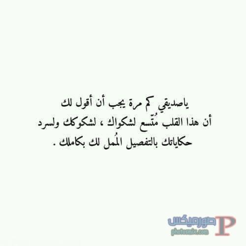 -عن-الصداقه-3 بوستات وكلمات عن الصداقة والاصحاب مصورة للفيس بوك