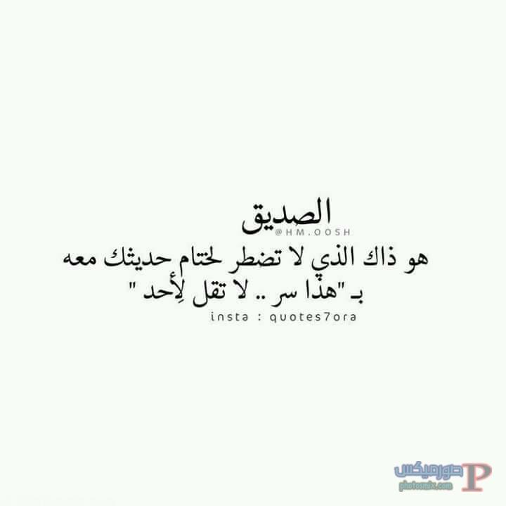 -عن-الصداقه-6 بوستات وكلمات عن الصداقة والاصحاب مصورة للفيس بوك