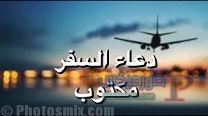 -السفر دعاء السفر لحفظ الإنسان من شر او اذى