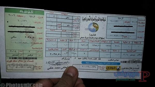 2 الاستعلام عن فاتورة مياه الشرب فى مصر