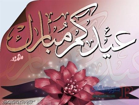رسائل كلمات بوستات حالات تهنئة بعيد الفطر المبارك 2018 8 1