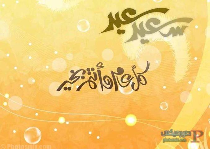 رسائل وكلمات تهنئة بمناسبة عيد الفطر 2018 22 2