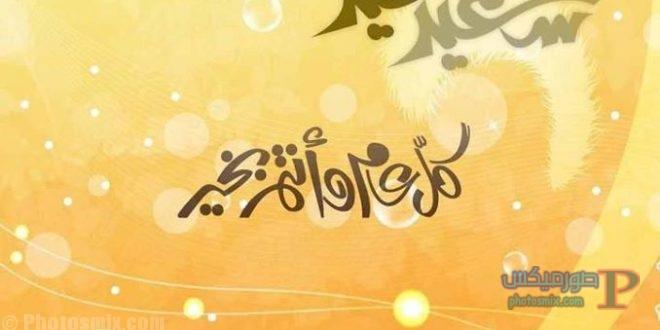 رسائل وكلمات تهنئة بمناسبة عيد الفطر 2018 22