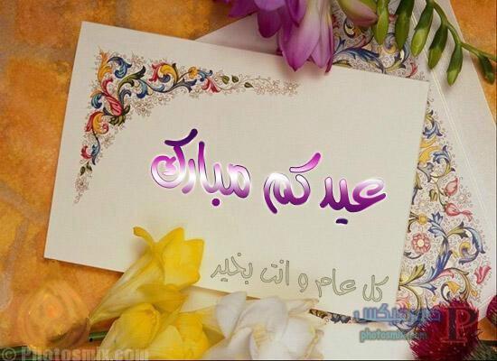 رسائل وكلمات تهنئة بمناسبة عيد الفطر 2018 24