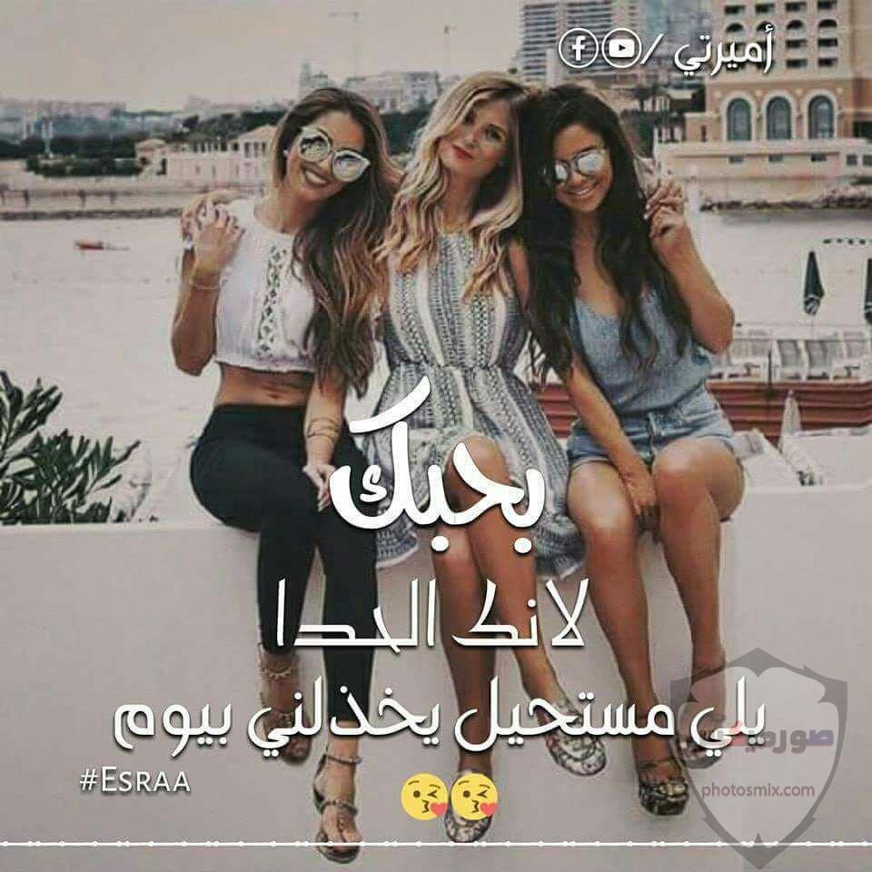 اجمل صور عن الصداقة 2020 صور مكتوب عليها كلمات عن الصديق صور عن الصديقات 2021 19