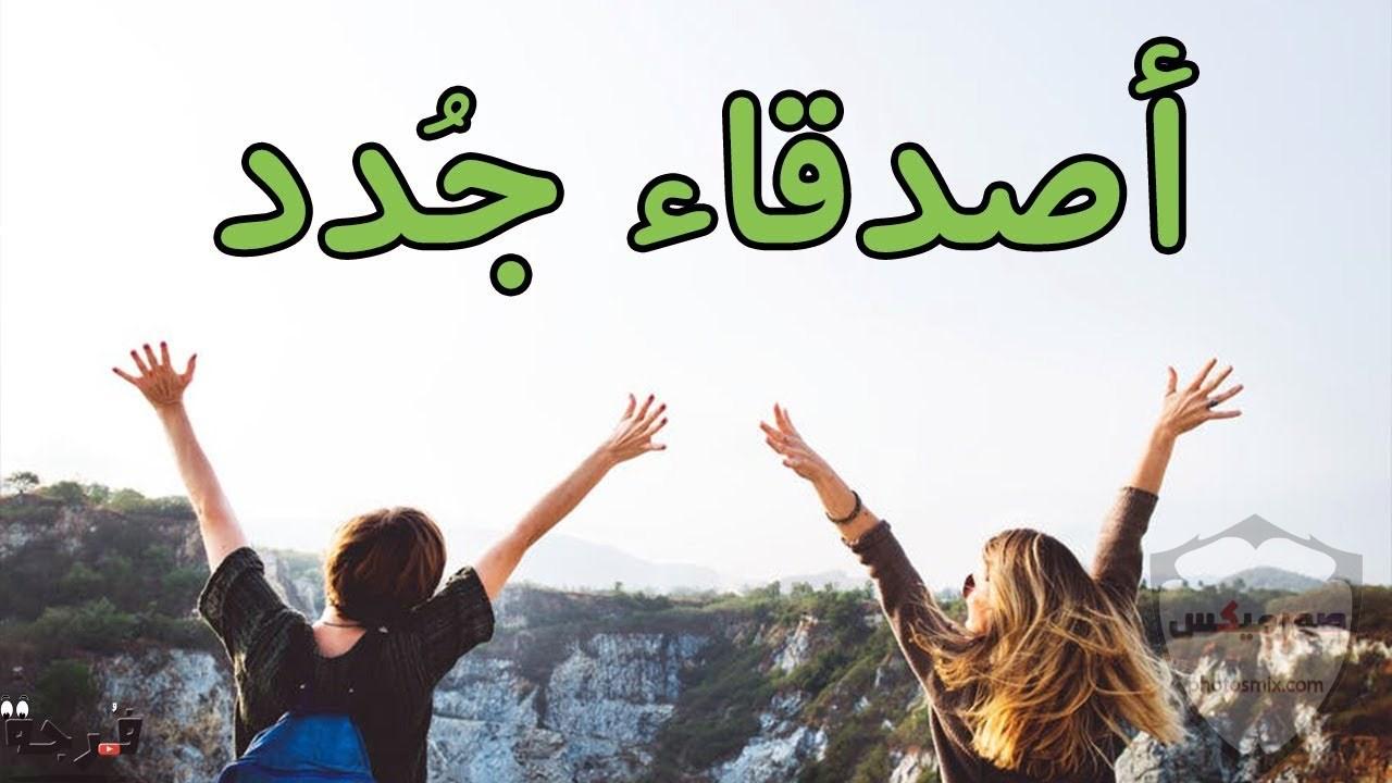 اجمل صور عن الصداقة 2020 صور مكتوب عليها كلمات عن الصديق صور عن الصديقات 2021 21