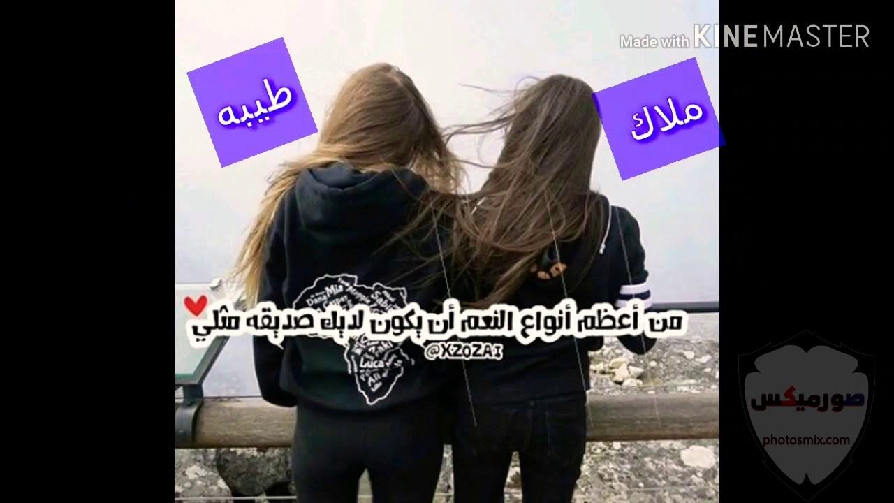 اجمل صور عن الصداقة 2020 صور مكتوب عليها كلمات عن الصديق صور عن الصديقات 2021 40