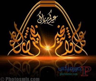 ..-1 رسائل صور مسجات بوستات برقيات عيد الفطر 2018