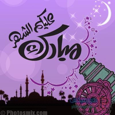 -تهنئة-بشهر-رمضان-1-1 صور تهنئة رمضان, أجدد صور رمضان 2018, بطاقات تهنئة لرمضان, تهنئة رمضان بالأسماء