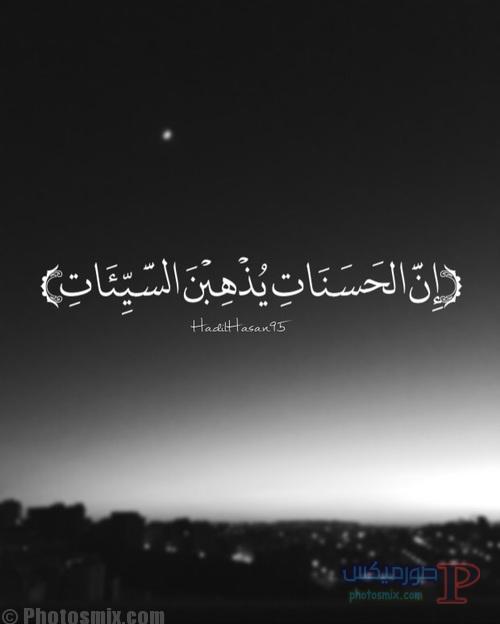 صور رمزيات اسلامية، خلفيات لأيات قرآنية، آيات قرآنية لفك الكرب وتوسيع الرزق