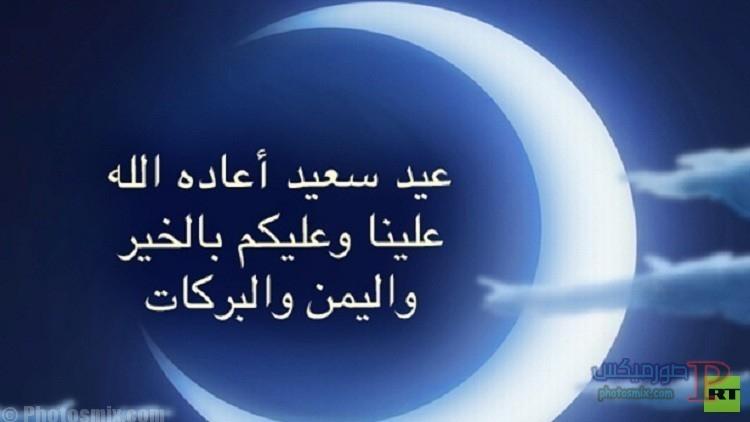 -بالعيد2 اكثر من 200 صورة تهنئة عيد الفطر 2018