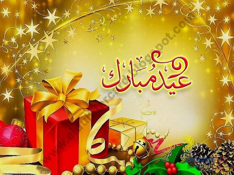 -عيد-الفطر-المبارك اكثر من 200 صورة تهنئة عيد الفطر 2018