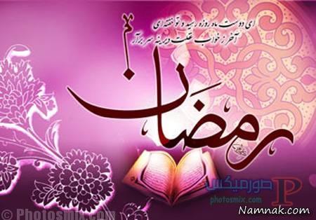 صور تهنئة رمضان الكريم 2018 وأدعية للشهر الكريم الآن