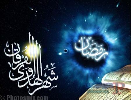 2 صور تهنئة رمضان, أجدد صور رمضان 2018, بطاقات تهنئة لرمضان, تهنئة رمضان بالأسماء