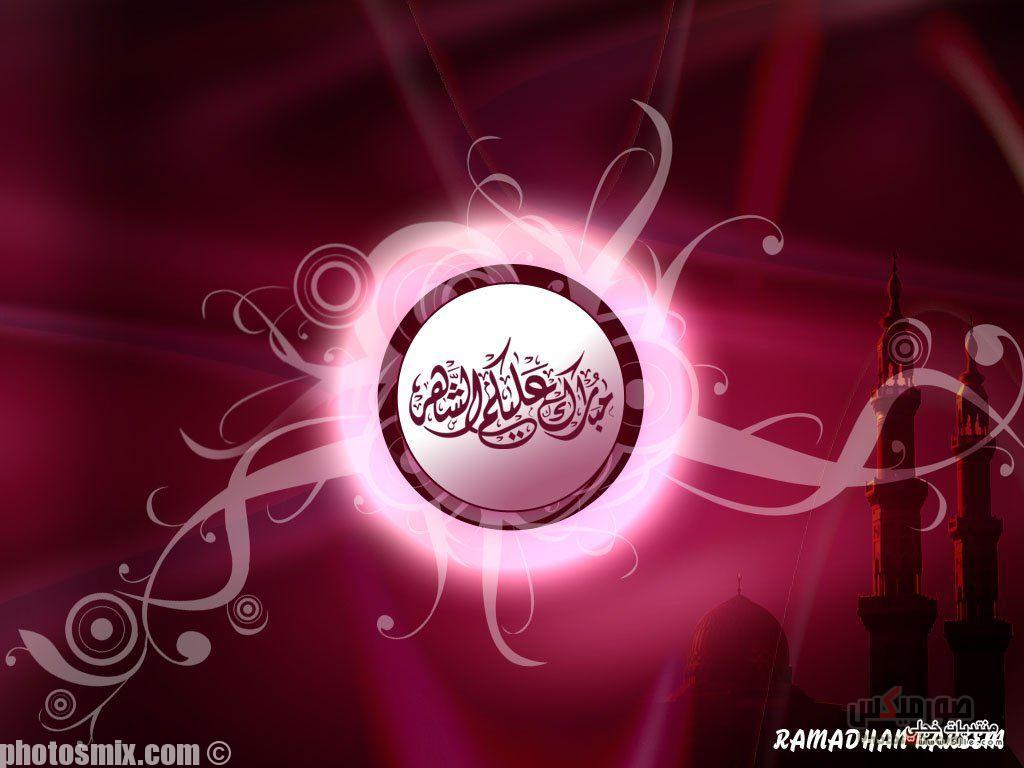 ص صور رمضان 2019 أجمل صور تهنئة رمضان 2020 بطاقات تهنئة لرمضان تهنئة رمضان بالأسماء صورميكس 2 2
